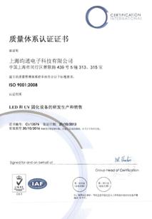昀通科技ISO9001证书