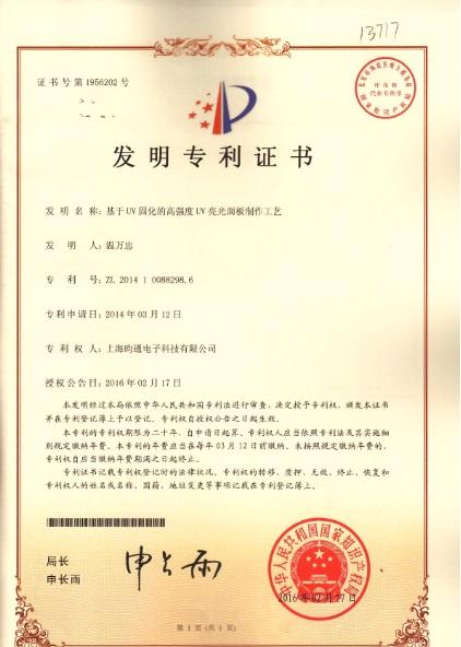 UVLED发明专利
