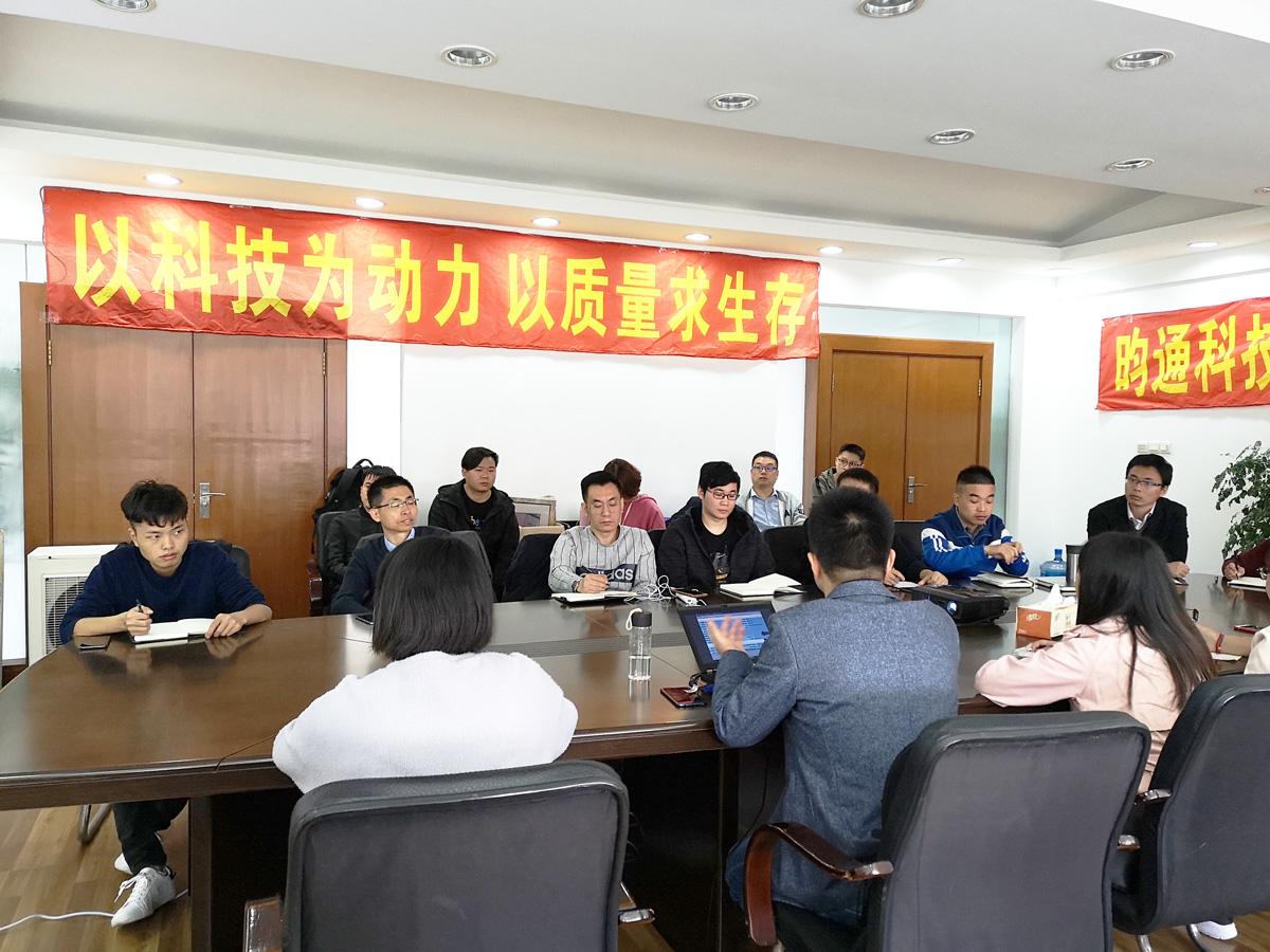 昀通科技新版ISO9001质量体系导入及实施培训